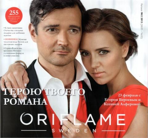 Каталог Oriflame 2013 номер 2