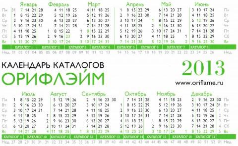 календарь каталогов 2013